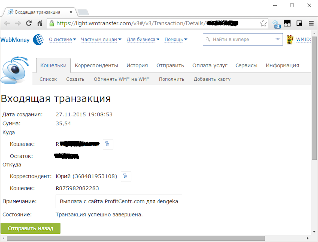 ProfitCentr - выплата  на WebMoney от 27.11.2015 года