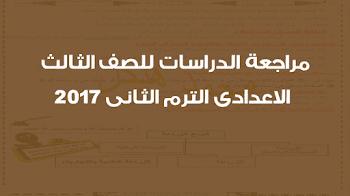 مراجعة الدراسات للصف الثالث الاعدادى الترم الثانى 2017