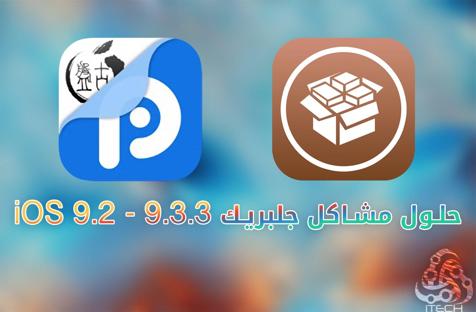 حل مشاكل جلبريك iOS 9.2 - 9.3.3