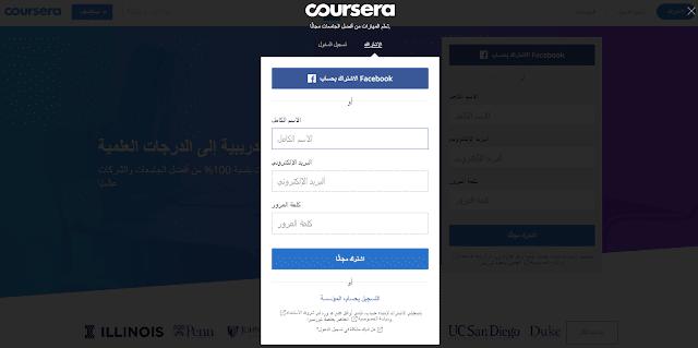 خطوات التسجيل للتعلم عبر موقع coursera