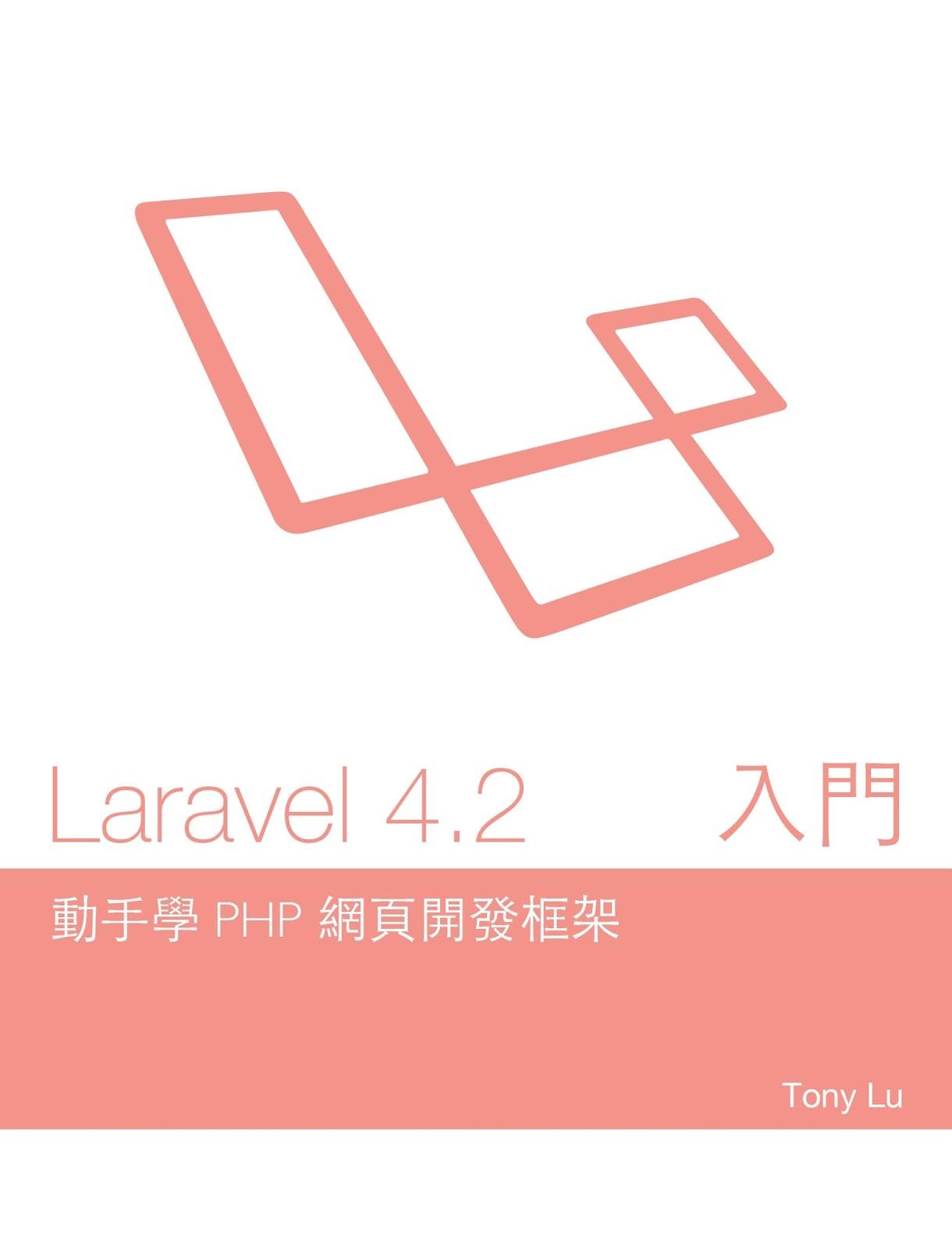 Laravel 4.2 入門 Free