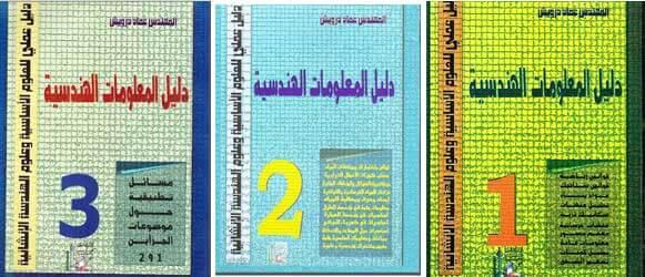 سلسلة كتب دليل المعلومات الهندسية للمهندس السورى عماد درويش
