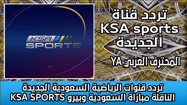 تردد قنوات الرياضية السعودية الجديدة KSA SPORTS الناقلة لمباراة مباراة السعودية وبيرو