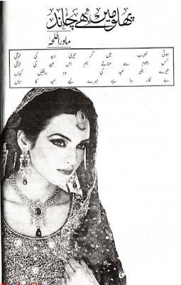 Pehlu main hai chand by Mawra Talha Online Reading