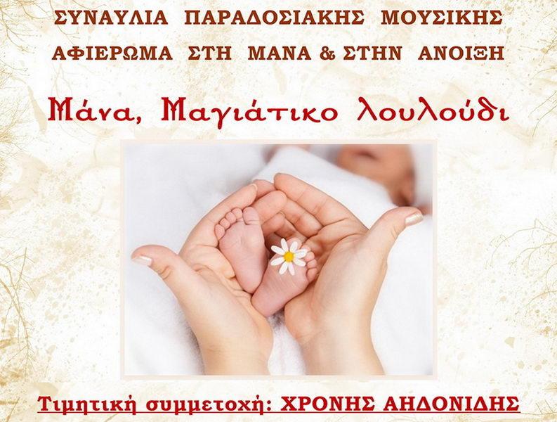 Αλεξανδρούπολη: Συναυλία αφιερωμένη στη μάνα και στην άνοιξη με την συμμετοχή του Χρόνη Αηδονίδη