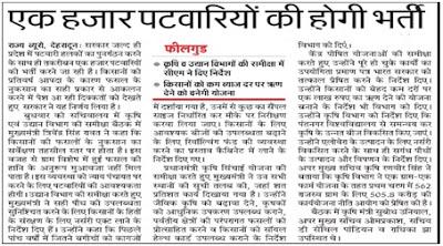 Uttarakhand Patwari Recruitment