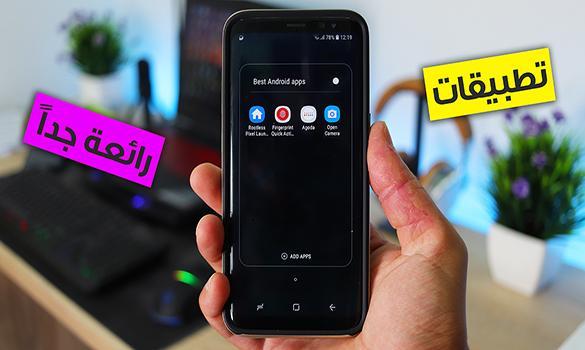 تطبيقات تسهل استخدام هاتفك الذكي