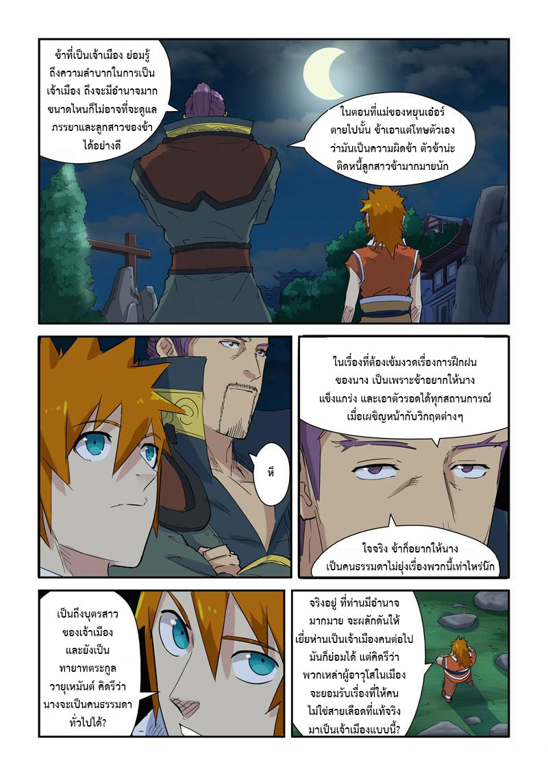 Tales of Demons and Gods ตอนที่ 141 หน้า 3