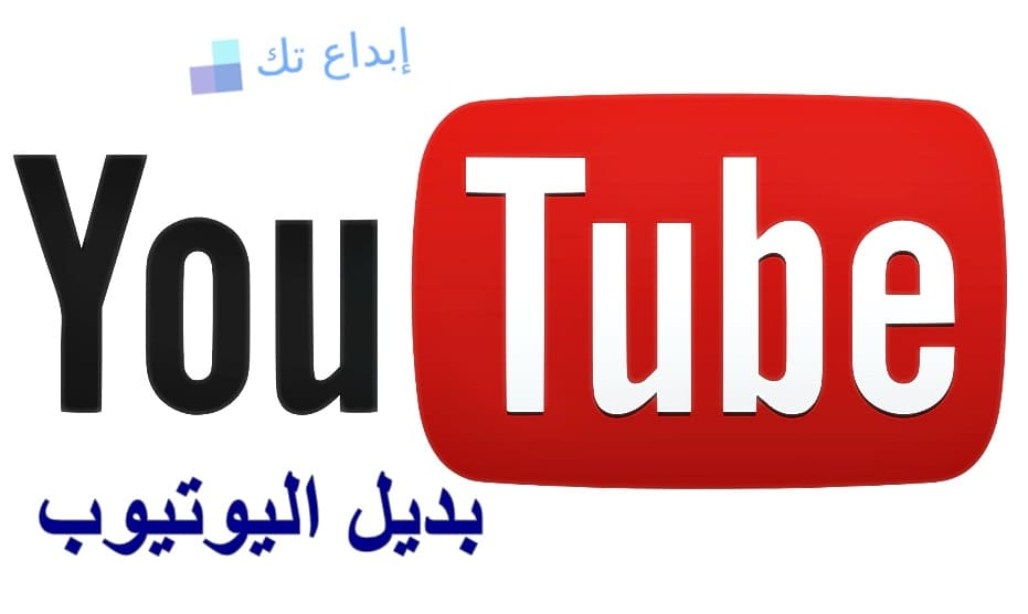 بديل اليوتيوب