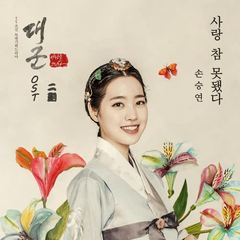Son Seung Yeon - Love Is So Mean (OST Grand Prince Part.2) Mp3