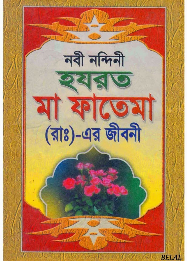 Islamic Bangla Boi Pdf