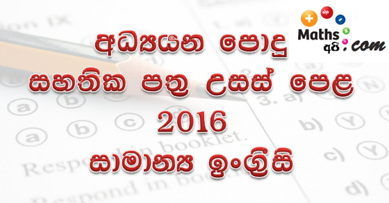 Advanced Level General English 2016 - MathsApi com