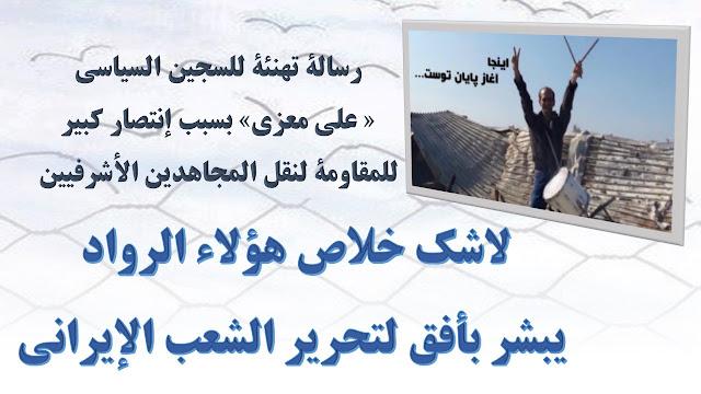 رسالة تهنئة للسجين السياسي« علي معزي» بسبب إنتصار كبير للمقاومة لنقل المجاهدين الأشرفيين