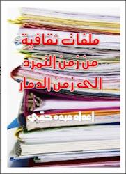 (ملفات ثقافية من زمن التمرد إلى زمن الدمار) إصدار إاكتروني جديد للكاتب والإعلامي المغربي عبده حقي