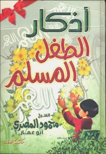 كتاب :أذكار الطفل المسلم  - الشيخ محمود المصرى