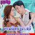 Tep Thida Prey Chheu 17 END