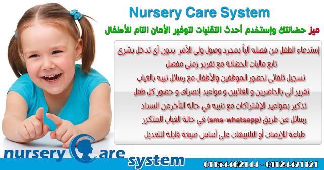 Nursery Care System مميزات