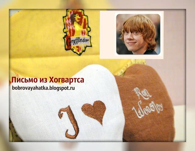 Подарок дочери - подростку: Рон Уизли - сердце, два сердечка - подарок фанатам Гарри Поттера, ручная работа