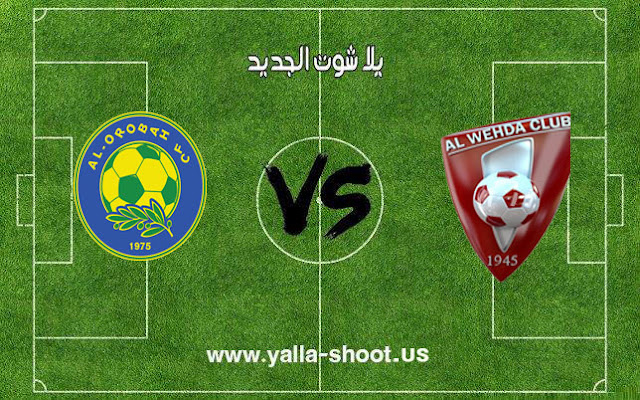 اهداف مباراة الوحدة والعروبة اليوم 16-1-2019 كأس خادم الحرمين الشرفين