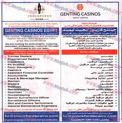 وظائف فندق النيل ريتز كارلتون 15/4/2016