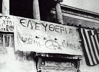 ΕΡΓΑΤΟΫΠΑΛΛΗΛΙΚΟ ΚΕΝΤΡΟ ΚΑΤΕΡΙΝΗΣ-17 ΝΟΕΜΒΡΗ: Τιμούμε τους αγωνιστές της Δημοκρατίας