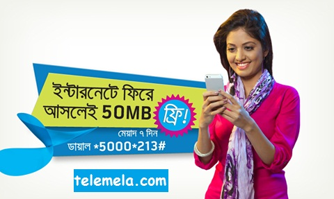 grameenphone 50MB free internet offer