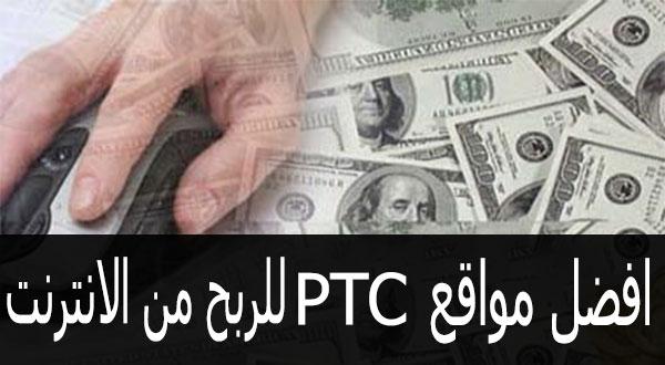 قائمة بافضل 10 مواقع صادقة للربح من الضغط على الاعلانات PTC