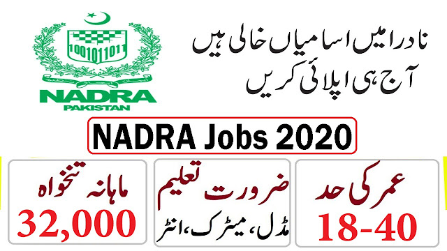 Nadra Jobs 2020 for Supervisors, Junior Executives, Site In Charge, Coordinator & Support Staff