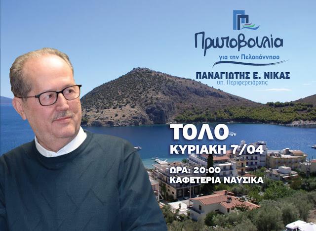 Το Τολό θα επισκεφθεί ο Παναγιώτης Νίκας