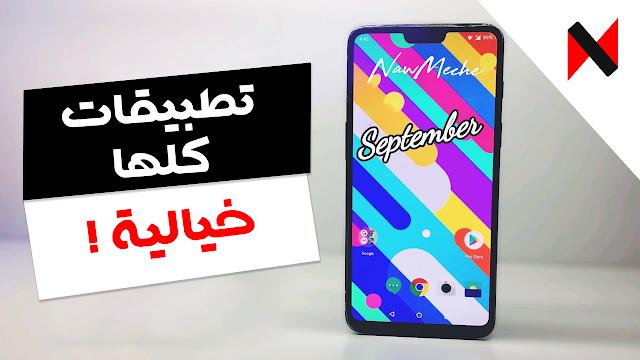 أفضل 5 تطبيقات أندرويد جديدة لهذا الأسبوع من شهر سبتمبر 2018 - تطبيقات كلها مجنونة لا تفوتها !