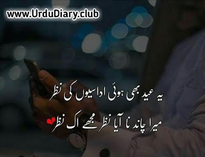 yeh eid bhi hoi udassion ki nazar