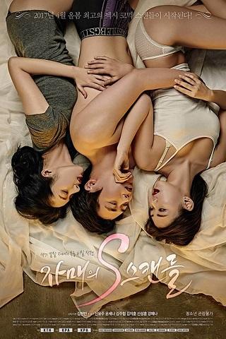 18+ The Sisters'S Scandal 2017 Korean 250MB HDRip 480p