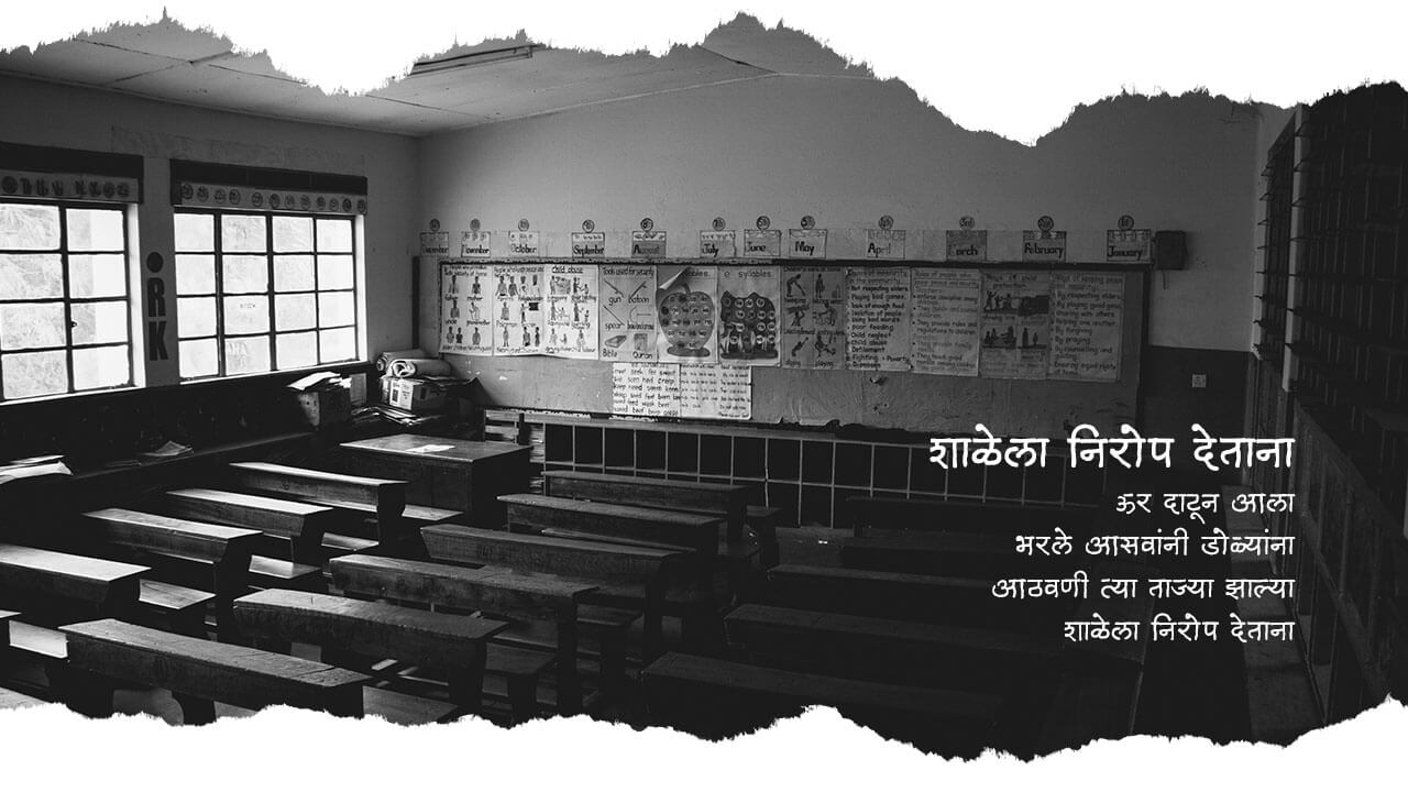 शाळेला निरोप देताना - मराठी कविता | Shalela Nirop Detana - Marathi Kavita