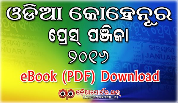 odia kohinoor panjika download 2016, odisha orissa kohenoor calender 2016 2015 2014 2017, pdf ebook download free, bhagyadeep, bhagyajyoti, biraja panjika, radha raman panjika 2015 2016, free ebook calender epanji ecalender 2016 oriya odia orissa odiya,