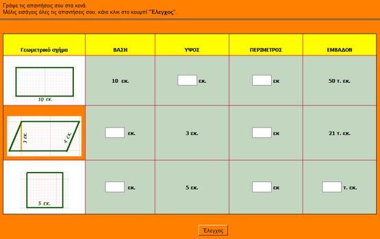 http://users.sch.gr//salnk/online/maths_e/tetraplevra/7.htm