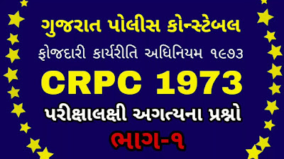 Police Constable Most IMP:CRPC 1973 Part 1 By Pk Thakor