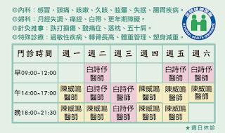永吉中醫診所: 醫師簡介:白詩伃 醫師