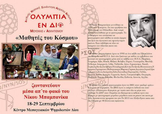 """""""Μαθητές του Κόσμου"""" μέσα από τον φακό του Νίκου Μπαμπανίκα. 18-29 Σεπτεμβρίου, Κέντρο Μεσογειακών Ψηφιδωτών Δίου"""