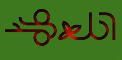 Khoth Jawi Kaligrafi Allah Muhammad