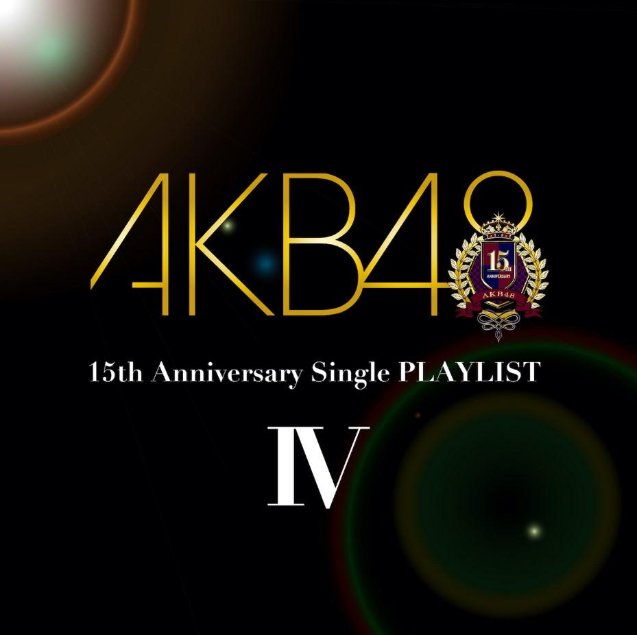 AKB48 15th Anniversary Single PLAYLIST IV [2020.12.09+MP3+RAR]