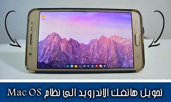 تحويل , هاتفك , نظام ماك , تحويل الاندرويد الى ماك , Mac OS , Turn android into Mac OS, العالم الذكي , تطبيق حصري , طريقة مجانية , تحويل هاتفك الأندرويد إلى نظام ماك , برنامج تحويل الاندرويد الى ويندوز 7 , تحويل الهاتف الى حاسوب , تحويل الهاتف الي كمبيوتر , تحميل برنامج andromium os , تحويل الاندرويد الى ويندوز xp , برنامج تحويل الجوال الى كمبيوتر ,  تحويل شاشة الموبايل الى شاشة كمبيوتر , تحويل الهاتف الى ايفون , تحويل هاتفك الاندرويد مثل نظام التشغيل ماك تماما , تطبيق لتحويل هاتفك الاندرويد الى شاشة تعمل بنظام MAC ,
