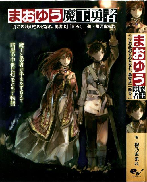 [Light Novel] Maoyuu Maou Yuusha Bahasa Indonesia -nekovel