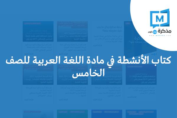 كتاب الأنشطة في مادة اللغة العربية للصف الخامس