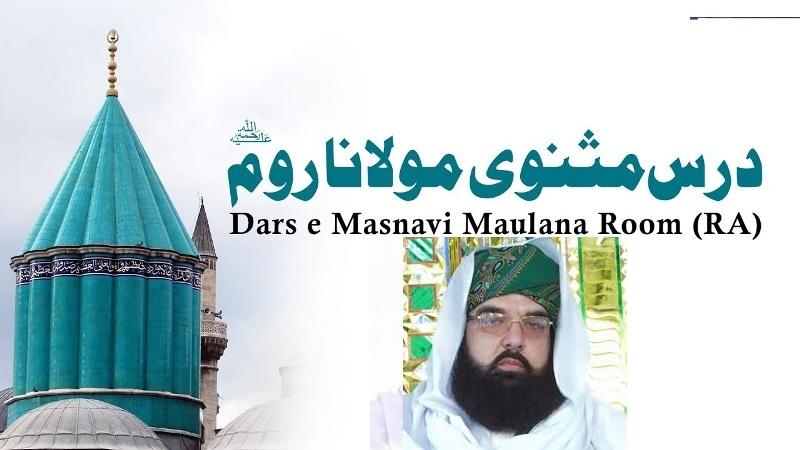 Dars-e-Masnavi Sharif by Pir Muhammad Noor-ul-Arifeen Siddiqui (DBA)