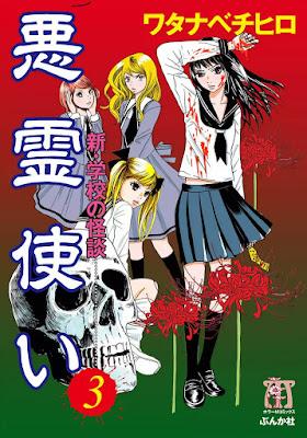 [Manga] 悪霊使い 新・学校の怪談 第01-03巻 RAW ZIP RAR DOWNLOAD