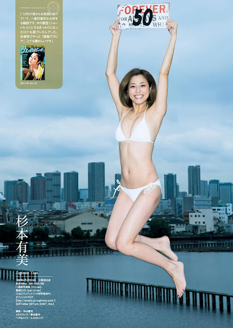 50 Cover Girl Weekly Playboy 週刊プレイボーイ No 42 2016