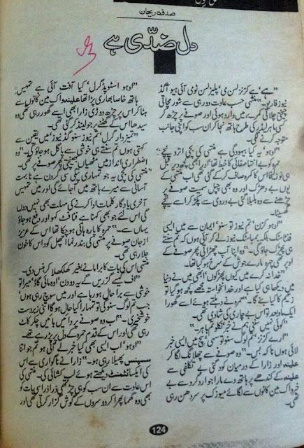 Free online reading Dil to ziddi hay novel by Sadaf Rehan