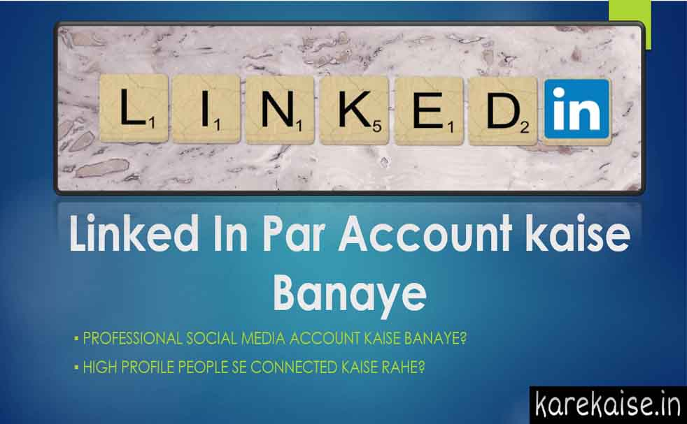 linkedin-par-account-kaise-banaye