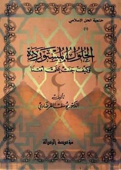 تحميل كتاب الحلول المستوردة وكيف جنت على أمتنا pdf - يوسف القرضاوي