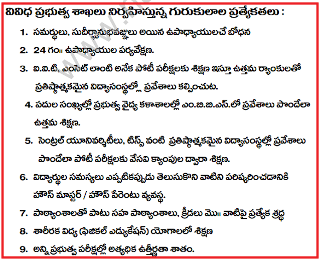 Telangana Gurukulam Notification for Common Entrance Test -2018 for Admission into V Class - Importartant Date- Full Details in Telugu